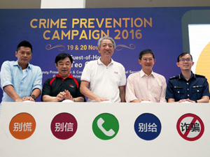 Officials unveil a new anti-scam hotline and TV commercial in Singapore. (Photo: SPF)